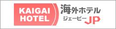 海外ホテル.jp